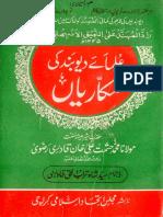 Ullama e Deoband Ki Makkariyan by Allama Hashmat Ali Khan Qadri