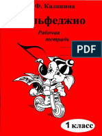 Kalinina Solfedzhio Rabochaya Tetrad 1 Kl