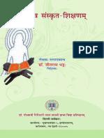 Swayameva Sanskrit Shikshanam