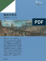 【立読】歴史の見方