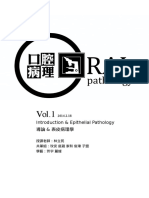 VOL1 140218 林立民 Introduction+Epithelial Pathology