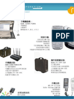 Meganet Corporation Products - Tranditional Chinese