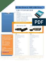VME BioDrive Flash Drive - Tranditional Chinese