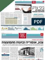 מסכמים עשור בכלכלת ישראל