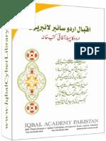 Armaghan e Hijaz PDF