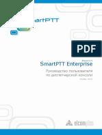 Руководство пользователя по диспетчерской консоли SmartPTT