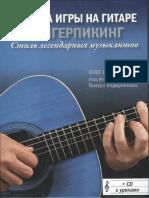 Техника Игры На Гитаре. Фингерпикинг