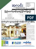Myanma Alinn Daily_ 26 May 2016 Newpapers.pdf