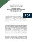 Ενημερωτικό Φυλλάδιο προς το ευσεβές πλήρωμα της Εκκλησίας Κρήτης για την Αγία και Μεγάλη Σύνοδο της Ορθοδόξου Εκκλησίας