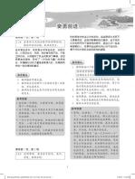 BC6_JiaoXuePeiTao_JiaoShiZhiNan_Unit_1-5_(1-30)_YM_3rd_imp[1].pdf