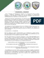 ΚΑΛΕΣΜΑ ΠΑΣΕΔ.pdf