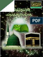 June 2016 Mahnama Sohney Meherban Mundair Sharid Sayyedan Sialkot Pakistan