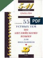 Журина Т.Ю. 5-11 Классы 55 Устных Тем По Английскому Языку (16-е Издание, 2011)