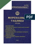 ГУНИО МО РФ - 9011 MT-2000 - 2002
