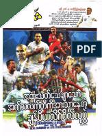 Ain Arr Vol 28 No 6.pdf