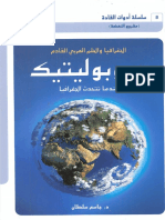 جيوبوليتيك.pdf