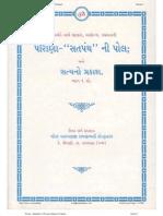 Series 7 -Pirana Satpanth Ni Pol Ane Satya No Prakash