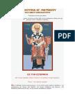 ΑΚΟΛΟΥΘΙΑ ΑΓΙΟΥ ΜΑΤΘΑΙΟΥ ΑΡΧ/ΠΟΥ ΑΘΗΝΩΝ