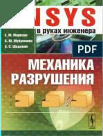 Морозов - Ansys в Руках Инженера. Механика Разрушения - 2010