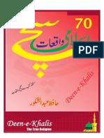 70 True Islamic Stories [Pdfstuff.blogspot.com]