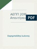 Απαντήσεις ΑΕΠΠ ( Πανελλαδικές 2016 )