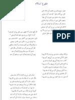 Tulu e Islam طلوع اسلام -    نظم  -- علامہ اقبال