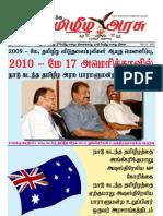 Tamil Arasu_17Web