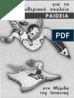 Eleytheriako Sxoleio Paideia Sti Merida Ths Ispanias