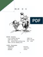 Korean thru english 2 chap 1
