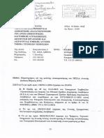 2016_05_16_ΥΠΕΣ_γνωμοδότηση για αναθεώρηση ΠΕΣΔΑ Αττικής.pdf