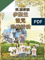 伊斯兰 诅咒 恐怖活动 Chinese Hànyǔ 中文 古文.pdf