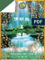 伊斯兰教和佛教 Chinese Hànyǔ 中文 古文.pdf