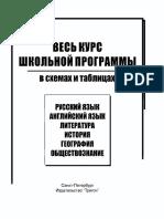 История. Весь курс школьн. прогр. в схемах и таблицах_2007 -90с.pdf