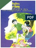 34 Thai Reader 2-2