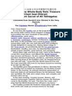 Sūtra of the Whole-Body Relic Treasure Chest Seal Dhāraṇī