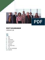 思科产品速查2006年10月中文版本