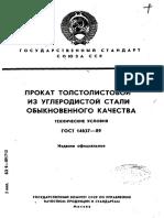 GOST_146.pdf