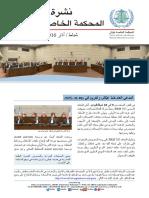 2016 نشرة المحكمة الخاصة بلبنان - شباط \ آذار