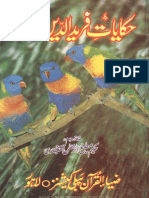 Hikayat e Fariduddin Attar Urdu Translation