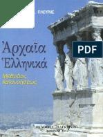 ΚΩΝΣΤΑΝΤΙΝΟΣ ΠΛΕΥΡΗΣ - ΑΡΧΑΙΑ ΕΛΛΗΝΙΚΑ