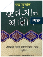 The Holy AL-Quran (Bengali Translation)