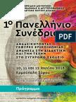 1ο Πανελλήνιο Συνέδριο ΠΔΕ Ν. Αιγαίου
