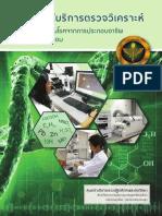Env Occ Lab Manual