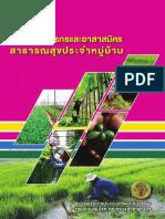 Guide Farmers and Volunteers