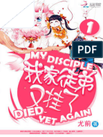 [Disciple] Volume 1