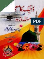 Dhanmbika Ka Ma'ana Aur Mas'ala-e Durood [Urdu]
