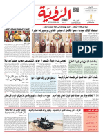 Alroya Newspaper 01-06-2016