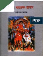 পটুয়া কামরুল হাসান (Potua Quamrul Hassan) A Juvenile Biography on Quamrul Hassan (কামরুল হাসান, 1921–1988) a Bangladeshi Artist Often Referred to in Bangladesh as Potua