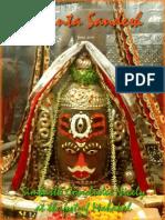 Vedanta Sandesh - June 2016