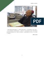佛教釋衍空法師專訪